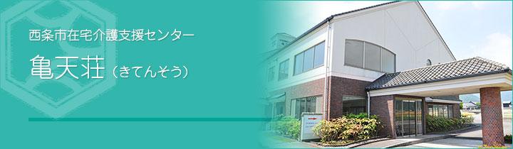 西条市在宅介護支援センター 亀天荘