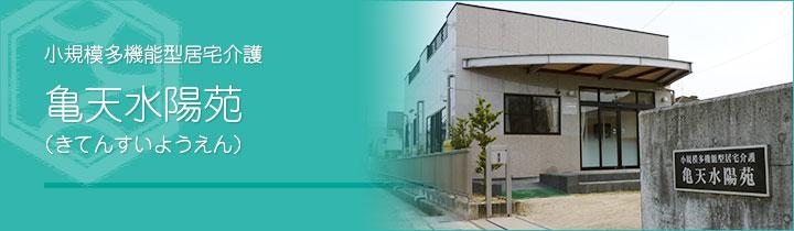小規模多機能型居宅介護 亀天水陽苑