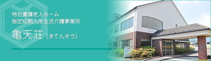 特別養護老人ホーム 指定短期入所生活介護事業所 亀天荘